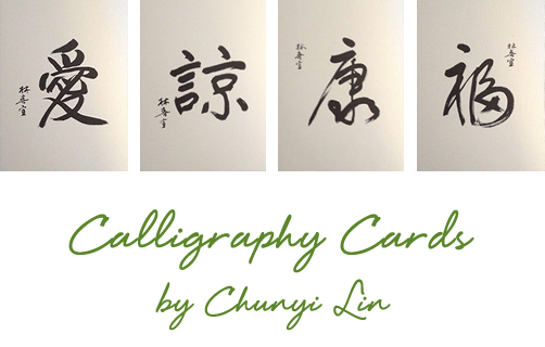 Spring Forest Qigong - Calligraphy Card